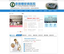 阜阳糖尿病医院