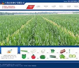 上海喜农种子有限公司